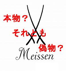 マイセン 誰も教えてくれない偽物の双剣マーク