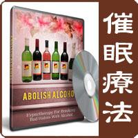 催眠療法 - Abolish Alcohol (禁酒)