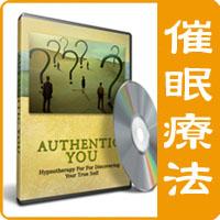 催眠療法 - Authentic You (本当のあなた)
