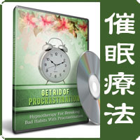 催眠療法 - Get Rid Of Procrastination
