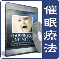 催眠療法 - Happiness Unlimited (無限の幸福)