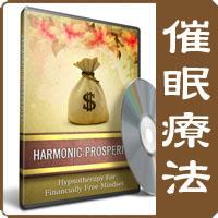 催眠療法 - Harmonic Prosperity (安定した繁盛)