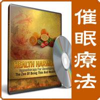 催眠療法 - Health Harmony (健康バランス)