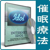 催眠療法 - Internet Idol