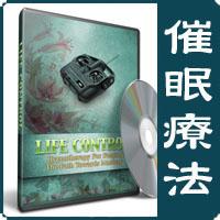 催眠療法 - Life Control (人生コントロール)