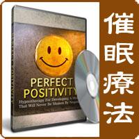 催眠療法 - Perfect Positivity (パーフェクトポジティブ)