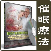 催眠療法 - Right Relationships (良好な関係)
