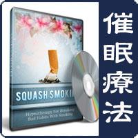 催眠療法 - Squash Smoking (禁煙)
