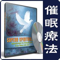 催眠療法 - Superb Spirituality