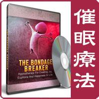 催眠療法 - The Bondage Breaker (束縛の破壊者)