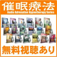 催眠療法シリーズ 全18巻セット