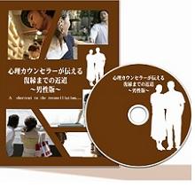 心理カウンセラーが伝える復縁までの近道〜男性版〜DVD