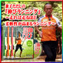 兼子ただしの『伸びランニング』 ~走れば走るほど柔軟性が高まるランニング~ 【KNK0004】