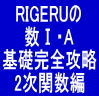 RIGERUの数Ⅰ・A基礎完全攻略 2次関数編