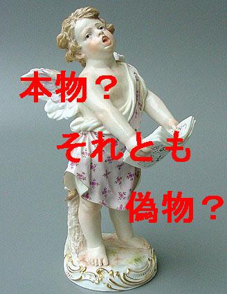 本物か偽物か?!100万円を超えるマイセン人形像の見極める方法