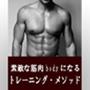 素敵な筋肉bodyになる トレーニング・メソッド
