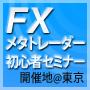 9/9@東京 FX自動売買をメタトレーダー4で始めようセミナー