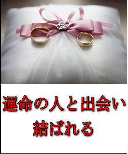 ◆「運命の彼氏」を引き寄せる秘密の画像