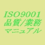 ISO9001品質マニュアル/業務マニュアル