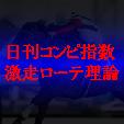 日刊コンピ指数 激走ローテ理論
