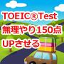 Sonic Prep for TOEIC(R) Test 5日間超高速プログラム