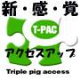 超・新感覚集客ツールT-PAC(トリプルピグツール+2)
