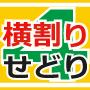 4の横割り戦略とステップアップ式せどり術〜2011年秋冬版〜