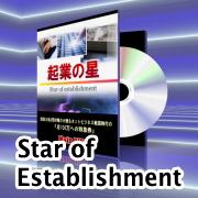 ★起業の星★ 期間限定価格!!の画像