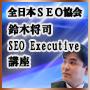 [全日本SEO協会]鈴木将司のseo executive 講座