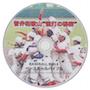 """ベースボールバイブル【DVD】智弁和歌山""""強打の秘密"""""""