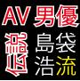 伝説のAV男優島袋流 SEX術の画像