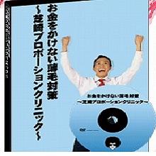 お金をかけない薄毛対策 DVD・メールサポート付