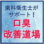 歯科衛生士が徹底サポート【口臭改善道場】