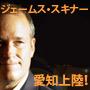 [10/30名古屋]ジェームス・スキナー特別講演会『真の成功者だけが知っている愛と豊かさの秘訣』