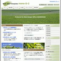 Wordpressテーマ(mono-D-2)1ヵ月メールサポート付