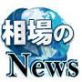 相場のNewsの画像