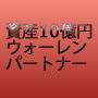 資産10億円の男がパートナーに・・・【ウォーレンパートナー】