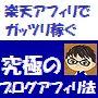 【改正版】「楽天アフィリエイト」でガッツリ稼ぐ 究極のブログアフィリ法