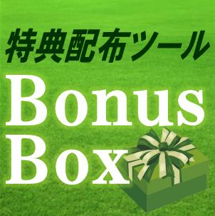 ◇アフィリエイト特典配布ツール【BonusBox】