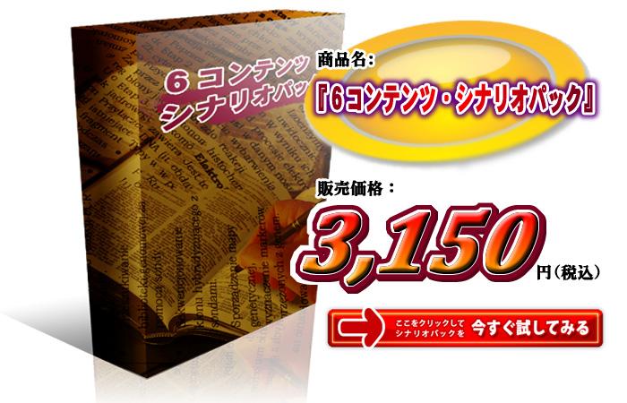 6コンテンツ・シナリオパックby誠明出版