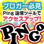 Ping送信ツールでアクセスアップ PINGo~ブロガー必須アイテム
