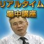 日経225先物・オプション リアルタイム場中VTSS講座