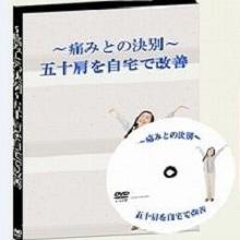 痛みとの決別〜五十肩を自宅で改善  DVD・メールサポート・特典付