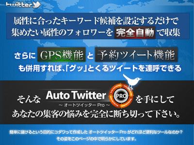 オートツイッター Pro 〜天才プログラマー坂田康道による復帰第二作〜