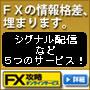 FX攻略オンラインサービス