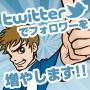 Twitter(ツイッター)フォロワー増加支援サービス