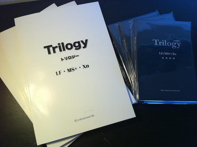 """受験への最終兵器""""トリロジー"""""""