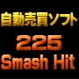 ゲムトレ225アワード受賞作品!225 Smash Hit自動売買ソフト。4年9カ月間負けなし!たった1日1回の安心トレードで50万円が1年で340万円になり、約5年で897万円になった!の画像