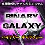 【小笠原良行】バイナリーギャラクシー★BINARY GALAXY★のレビュー
