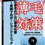 お金をかけない薄毛対策〜芝崎プロポーションクリニック〜